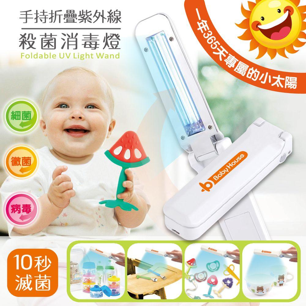 [ Baby House ] 愛兒房手持折疊紫外線殺菌消毒燈.把小太陽帶著走! 紫外線殺菌 紫外線消毒 非水貨.品質保固