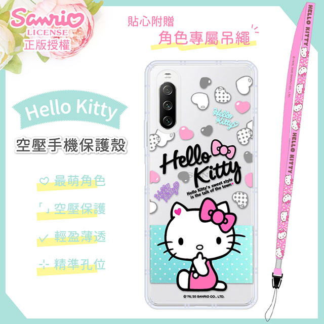 【Hello Kitty】SONY Xperia 10 III 5G 氣墊空壓手機殼(贈送手機吊繩)