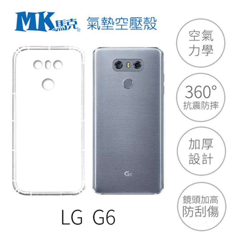 【送掛繩】 LG G6 空壓氣墊防摔保護軟殼