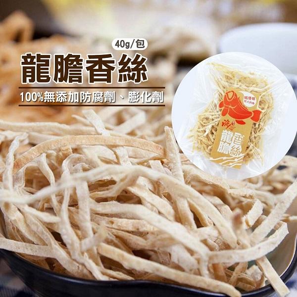 預購《台江漁人港》零嘴系列-龍膽香絲(40g/包,共二包)