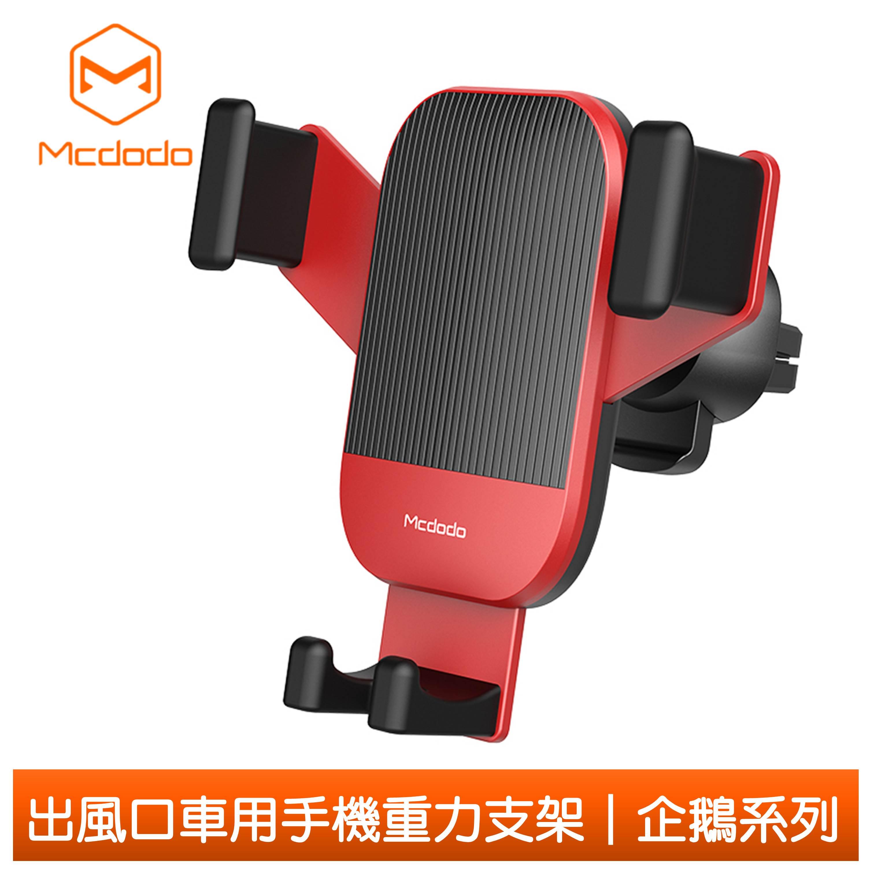 Mcdodo麥多多台灣官方 出風口 手機 支架 重力 車架 車用 企鵝系列 紅色