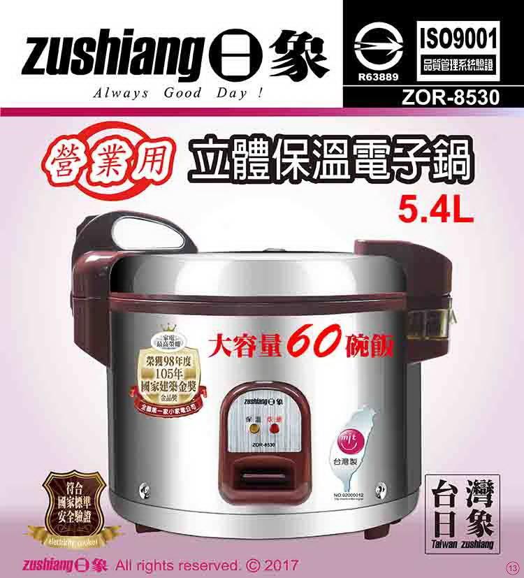 日象 炊飯立體保溫電子鍋 ZOR-8530