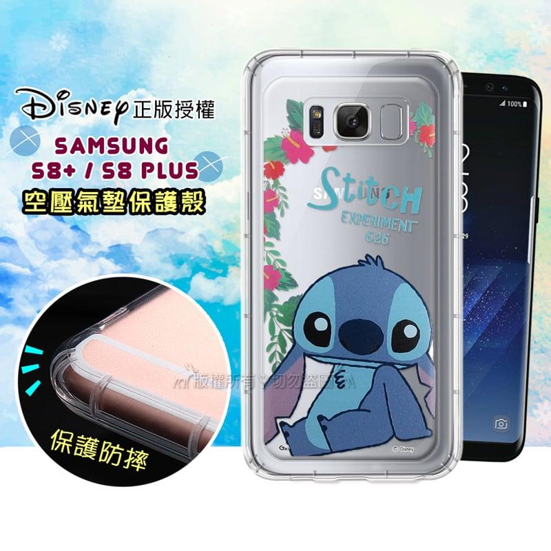 迪士尼授權正版 SAMSUNG Galaxy S8+ / S8 Plus 花系列 空壓安全保護套(史迪奇)