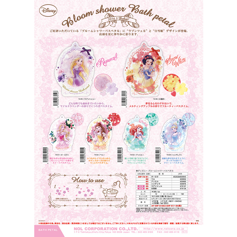 Disney迪士尼公主花瓣泡澡片系列-貝兒〈玫瑰香〉+灰姑娘〈紫羅蘭香〉2入組