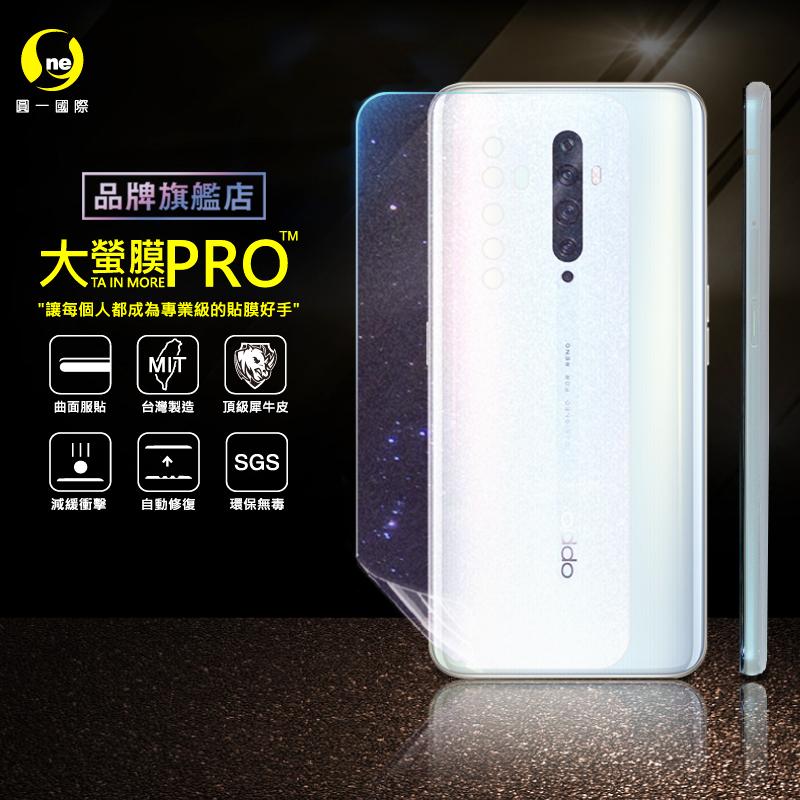 O-ONE旗艦店 大螢膜PRO OPPO RENO 2Z 手機背面包膜 鑽面款 台灣生產高規犀牛皮螢幕抗衝擊修復膜