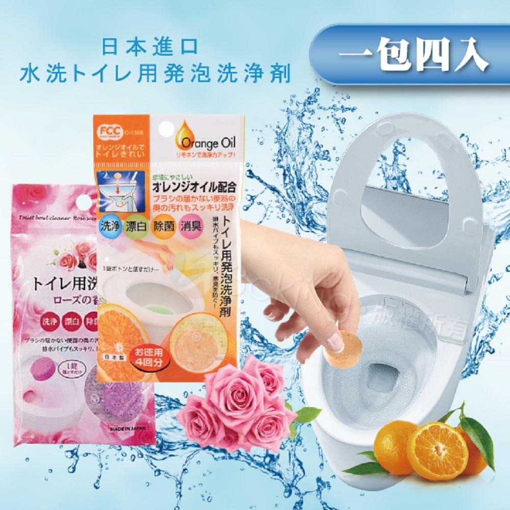 【3包超值組】日本原裝 SANADA 馬桶清潔除臭錠 (1包4顆) - 柑橘