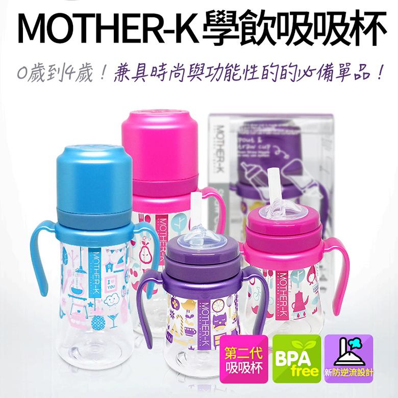 【韓國MOTHER-K】多功能學飲吸吸杯200ml-藍色