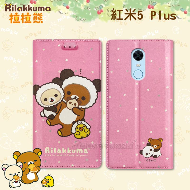 日本授權正版 拉拉熊 紅米5 Plus 金沙彩繪磁力皮套(熊貓粉)