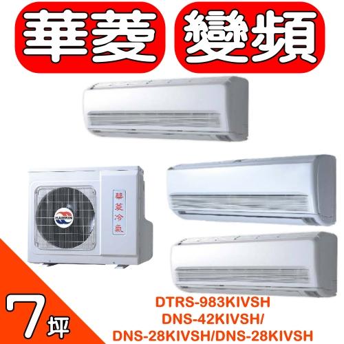華菱 7+4+4坪變頻一對三冷暖分離式冷氣DTRS-983KIVSH/DNS-42KIVSH/DNS-28KIVSH/DNS-28KIVSH