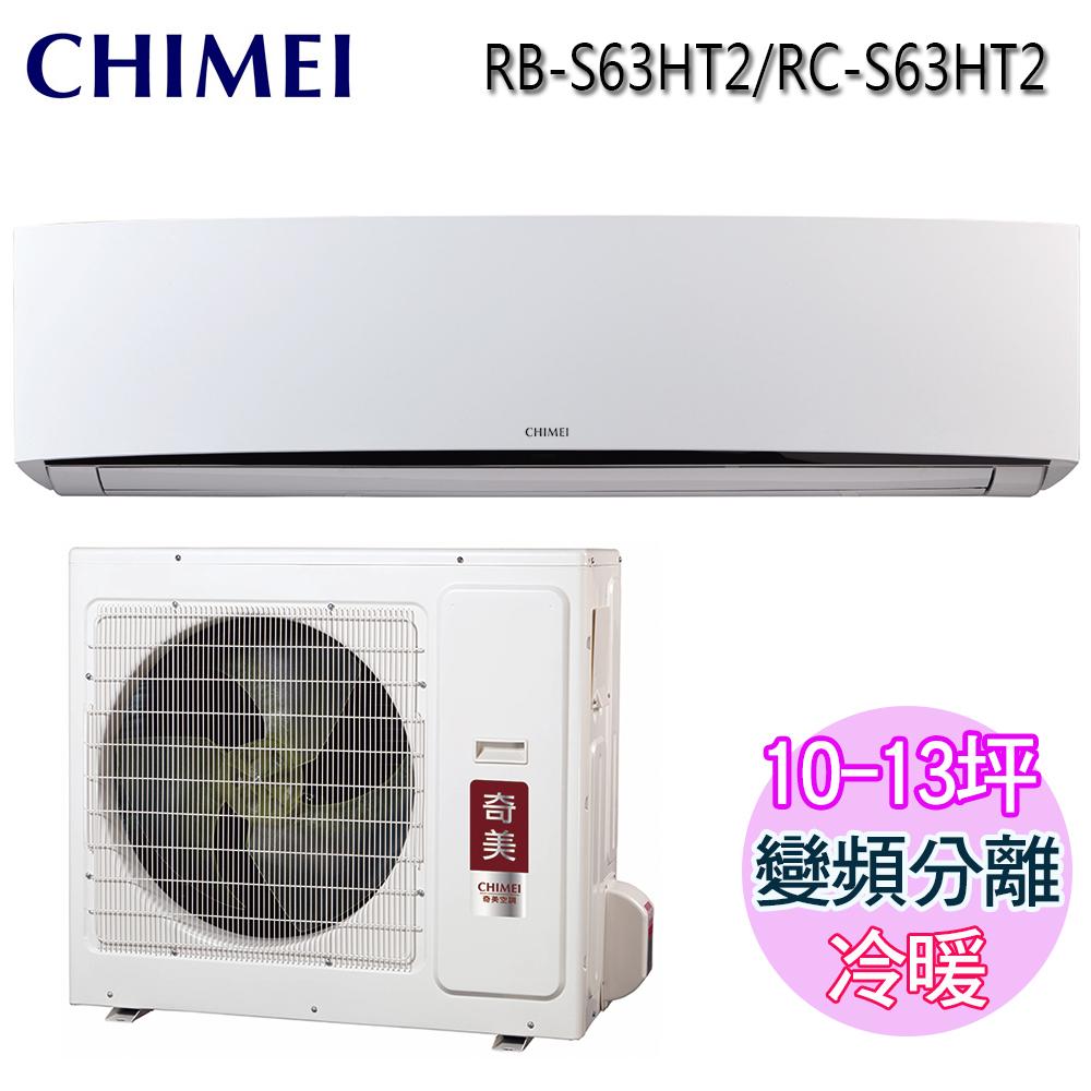【CHIMEI奇美】10-13坪變頻冷暖一對一分離式冷氣(RB-S63HT2/RC-S63HT2)含基本安裝