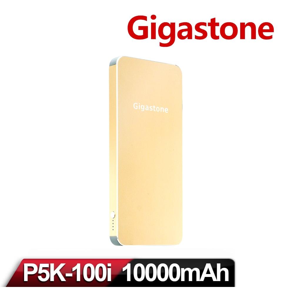 Gigastone P5K-100I 極致超薄行動電源10000mAh-金色