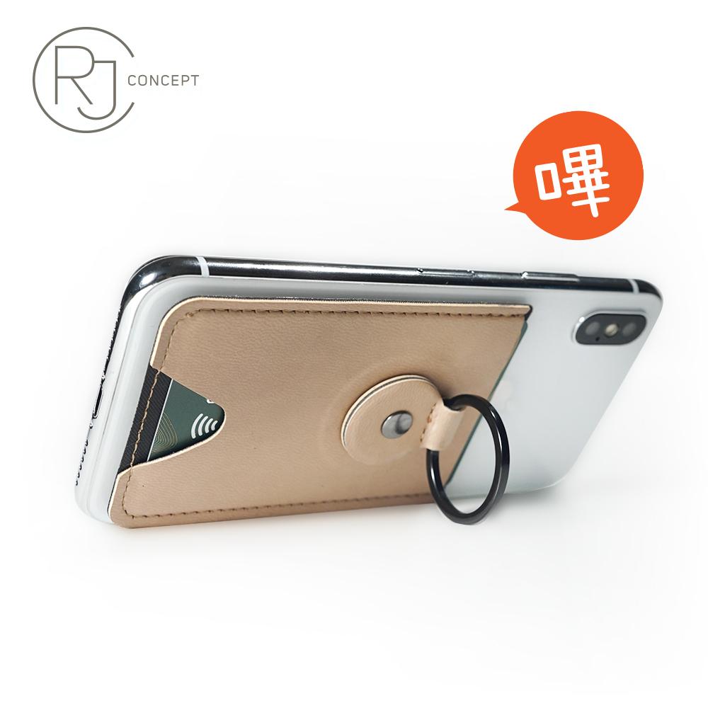 【RJ concept】 追劇必備手機背貼卡夾 / 直接感應付款-(棕色)