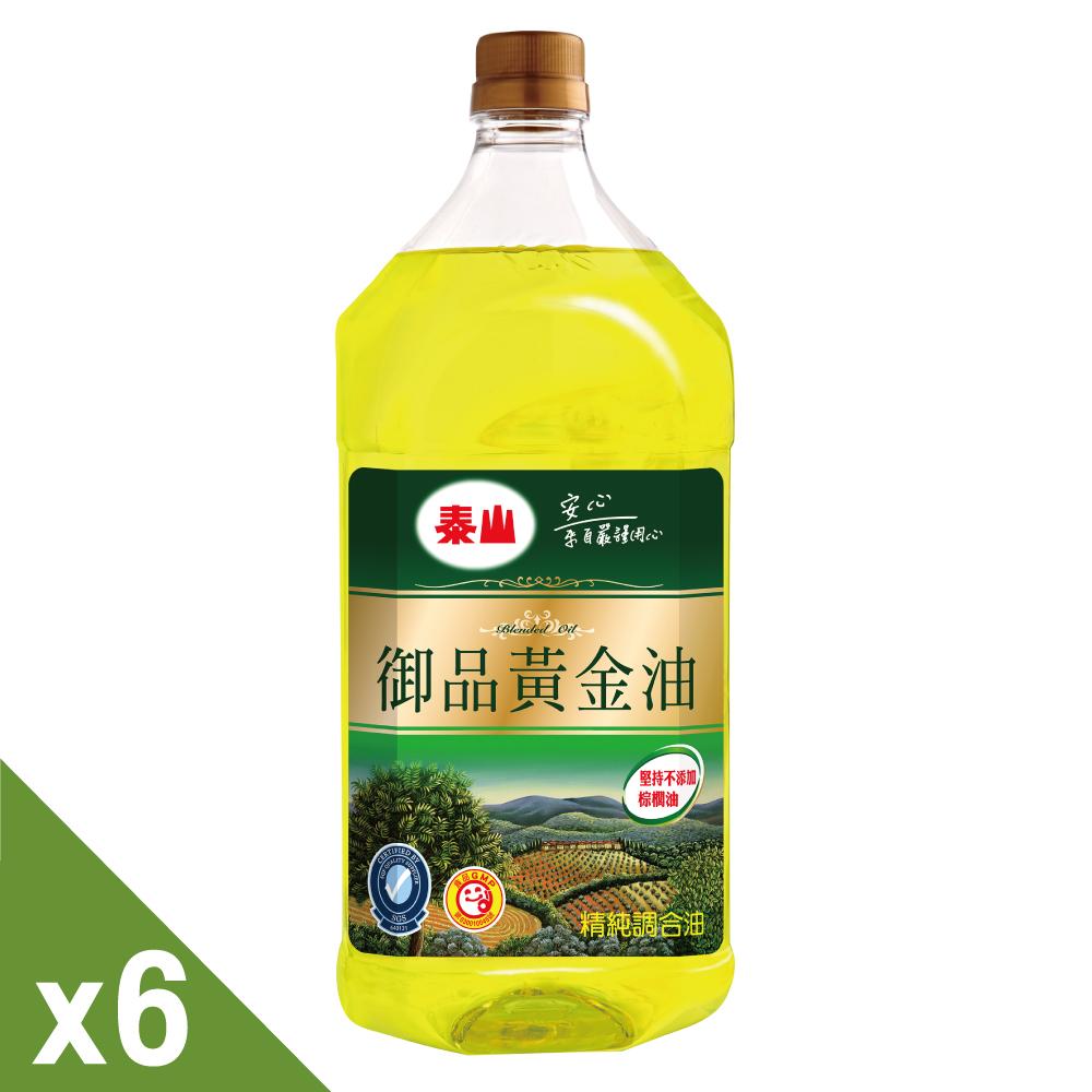 【泰山】御品黃金油2Lx6入