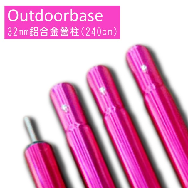 【Outdoorbase】32mm鋁合金營柱(280cm)-紅
