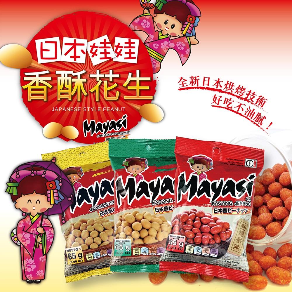 【買10送2】【Mayasi 日本娃娃】香酥花生10包組-蒜香5包+香辣5包、加送玉米2包(出貨共12包)