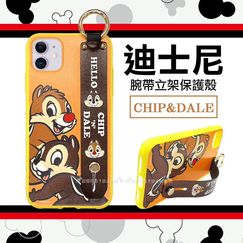 迪士尼授權 iPhone 11 6.1吋 腕帶立架保護殼 支架手機殼(奇奇蒂蒂)