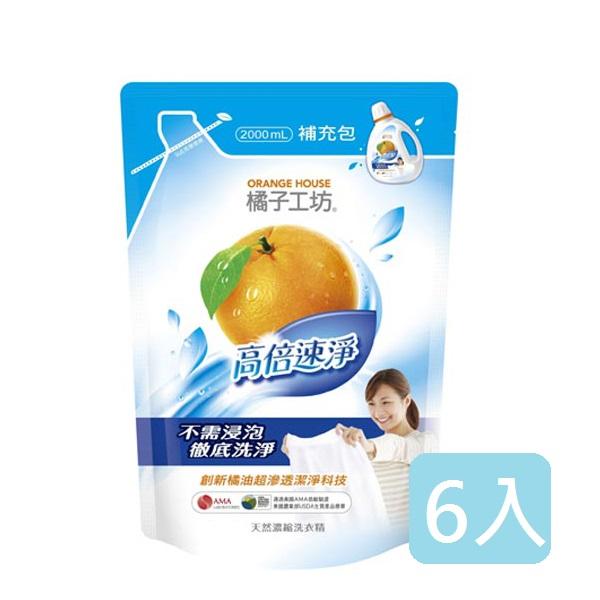 橘子工坊 天然濃縮洗衣精補充包-高倍速淨2000ml x6入包