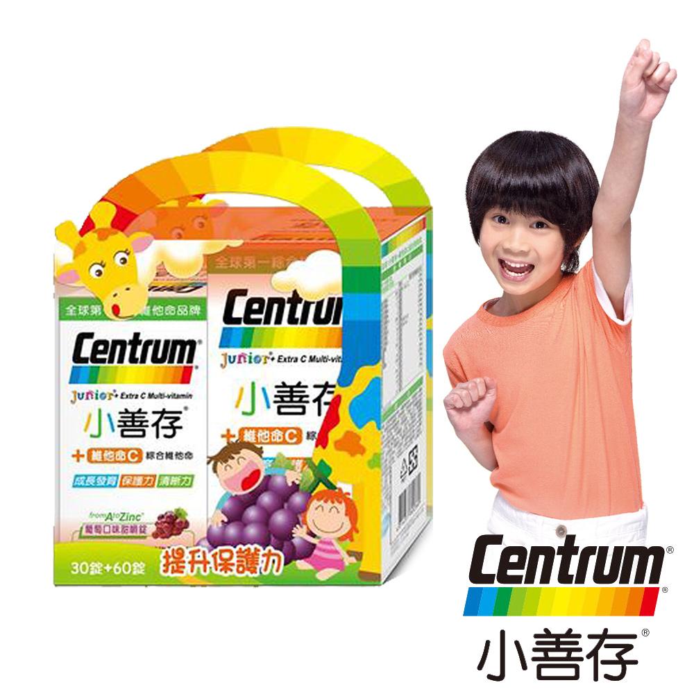 【小善存】+維他命C綜合維他命-葡萄口味甜嚼錠(60+30錠/盒)