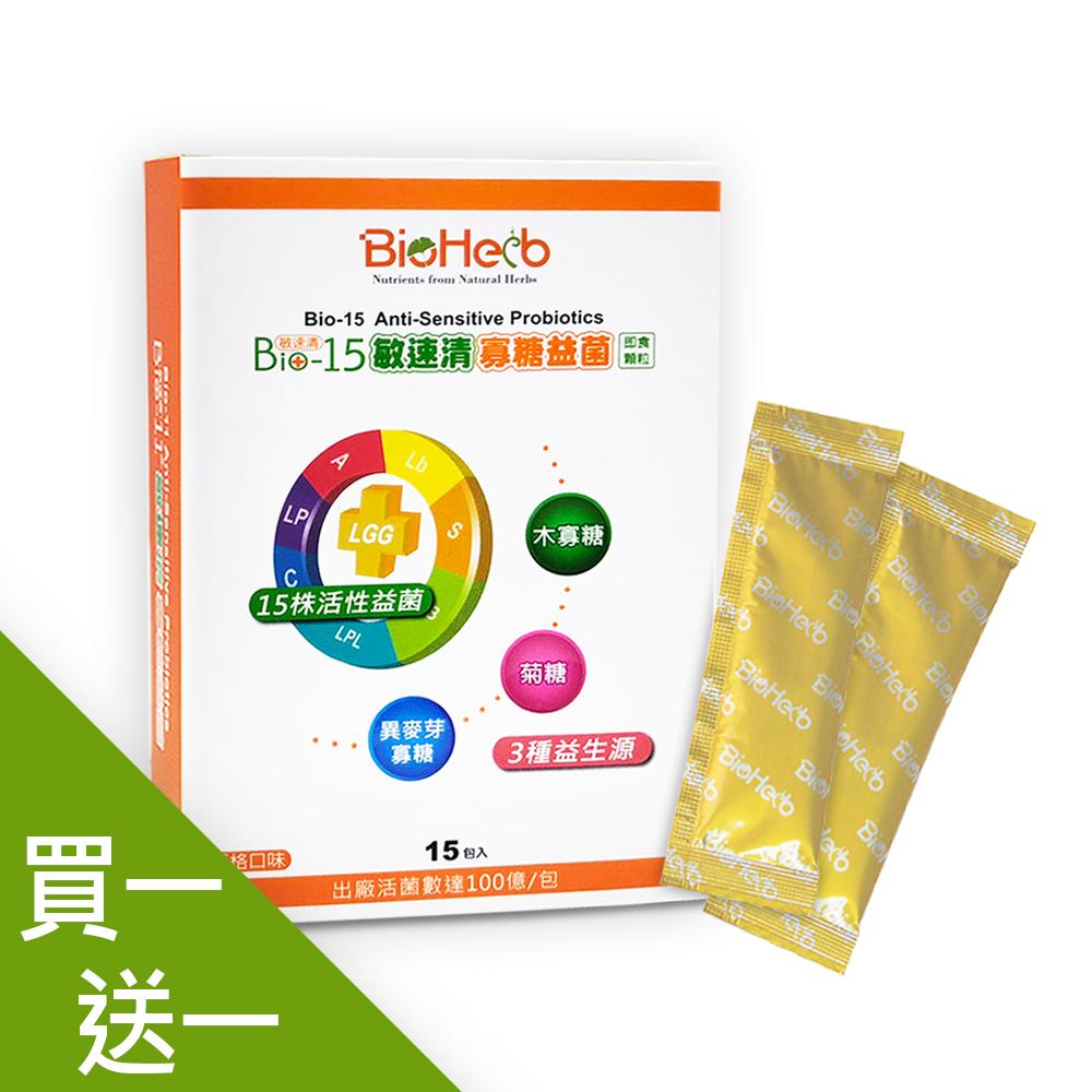 買一送一【碧荷柏】Bio-15敏速清寡糖益菌(2.5gx15包/盒) 再贈 敏速清寡糖益菌(2.5gx5包 體驗包)x1