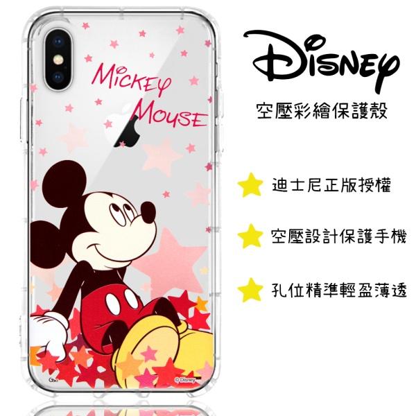 【迪士尼】iPhone X /XS (5.8吋) 星星系列 防摔氣墊空壓保護套(米奇)