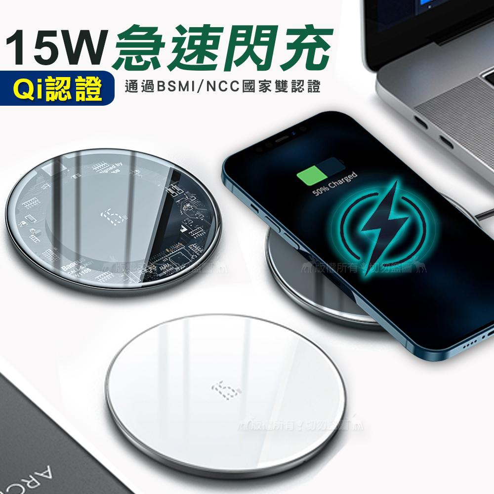 Baseus倍思 15W極簡無線充電器 Qi無線閃充充電盤 快充充電板(附充電線) 台灣公司貨(淨白)