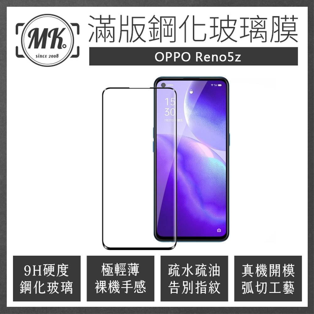 OPPO Reno5z 高清防爆全滿版玻璃鋼化膜-黑色