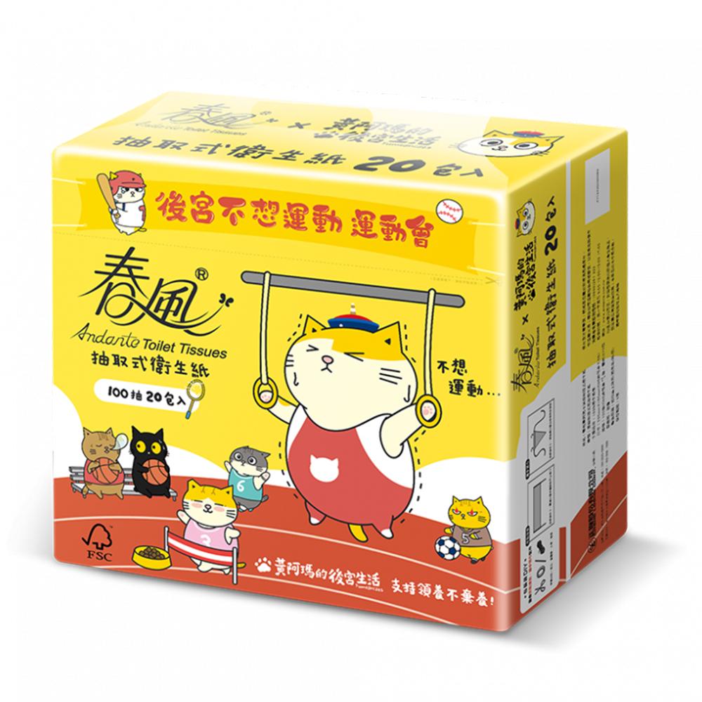 春風 黃阿瑪卡通版抽取式衛生紙 100抽x20包x3串/箱