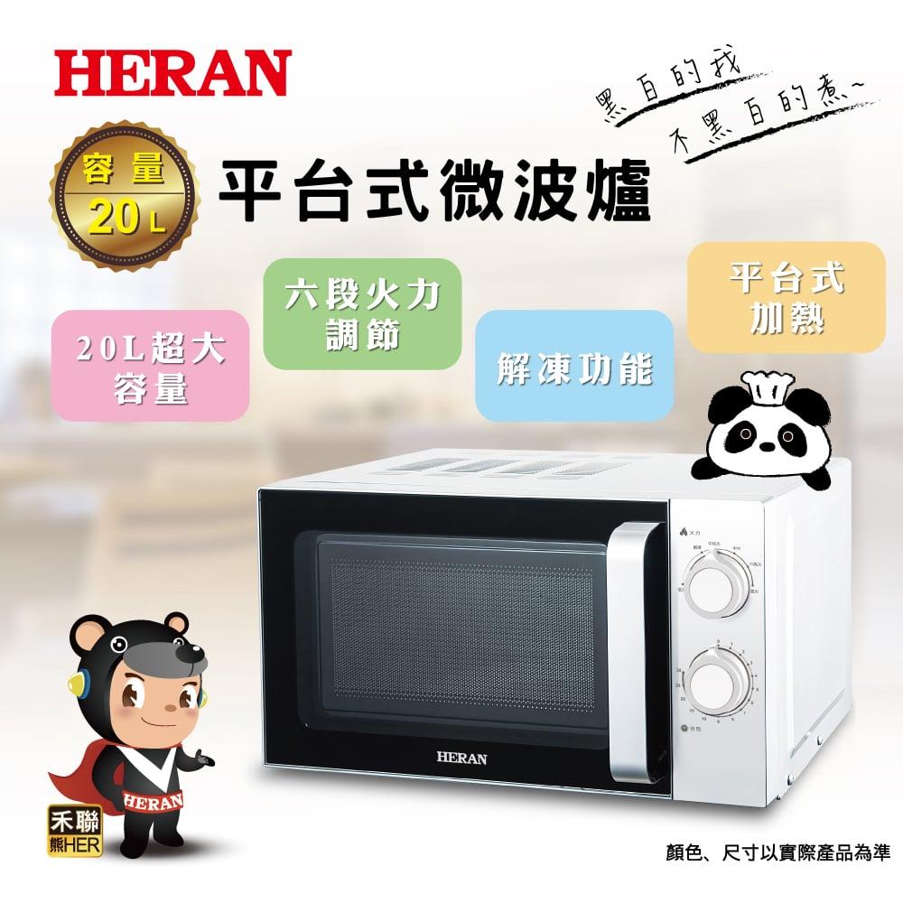 ★廚房好幫手★ 【HERAN禾聯】20公升平台式微波爐HMO-20G1典雅白