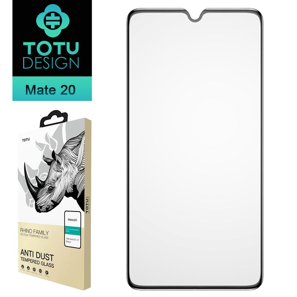 【TOTU台灣官方】Mate20 防塵 高清 滿版 鋼化膜 保護貼 犀牛家族 HUAWEI 黑色