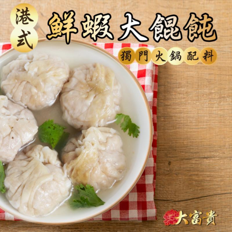 【台北】港式鮮蝦大餛飩 (四包提貨卷含低溫運送費250)