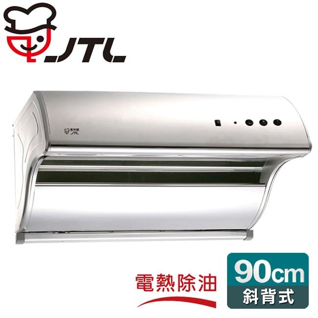 【喜特麗】斜背式電熱除油排油煙機90cm/JT-1733L
