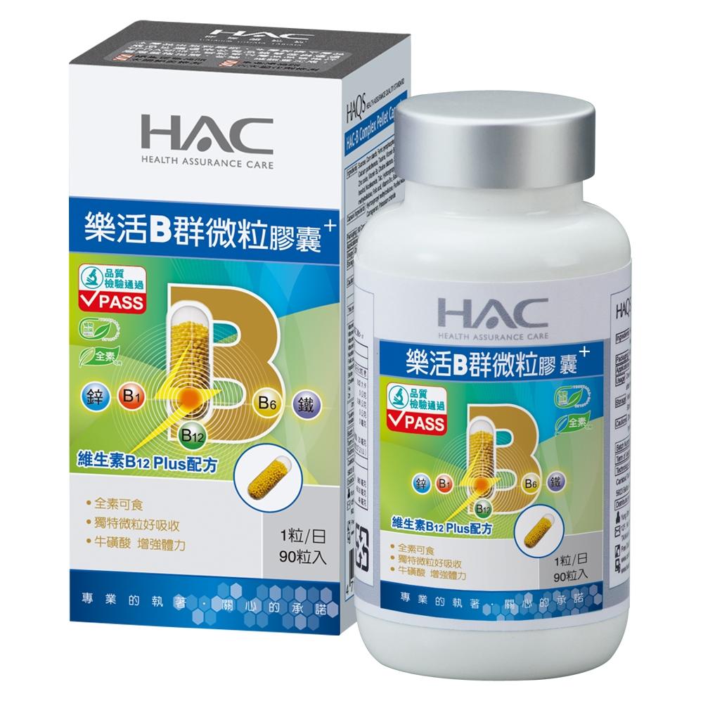永信HAC-樂活B群微粒膠囊(90天份)