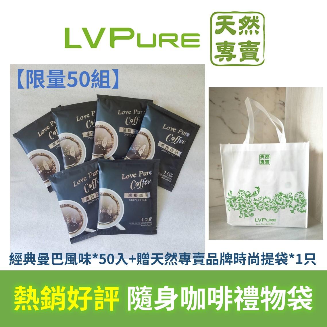 【天然專賣】熱銷好評咖啡禮物袋|經典曼巴風味濾掛式咖啡*50入+贈品牌時尚提袋*1只