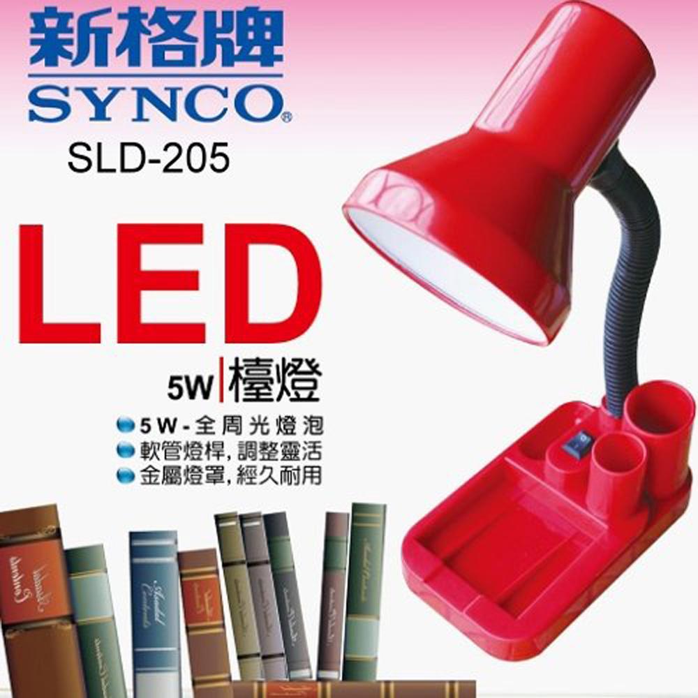 新格牌LED全周光燈泡檯燈(5W) SLD-205