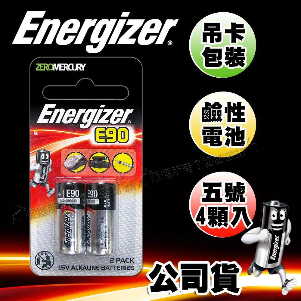 Energizer 勁量 N-LR1 E90 BP-2 R1-N 持久型5號鹼性電池(4入)