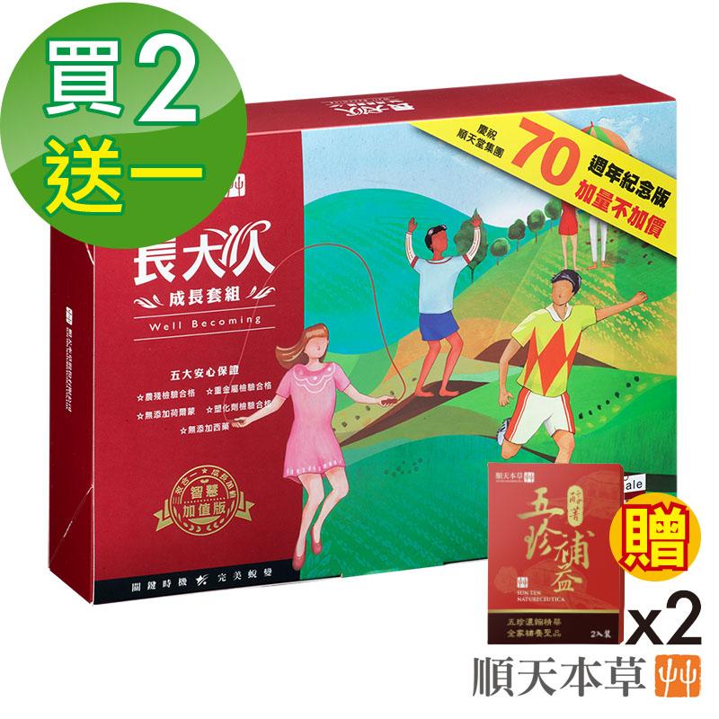 順天本草【長大人成長套組-女方】x3組 再加贈五珍補益醇菁2入X2盒
