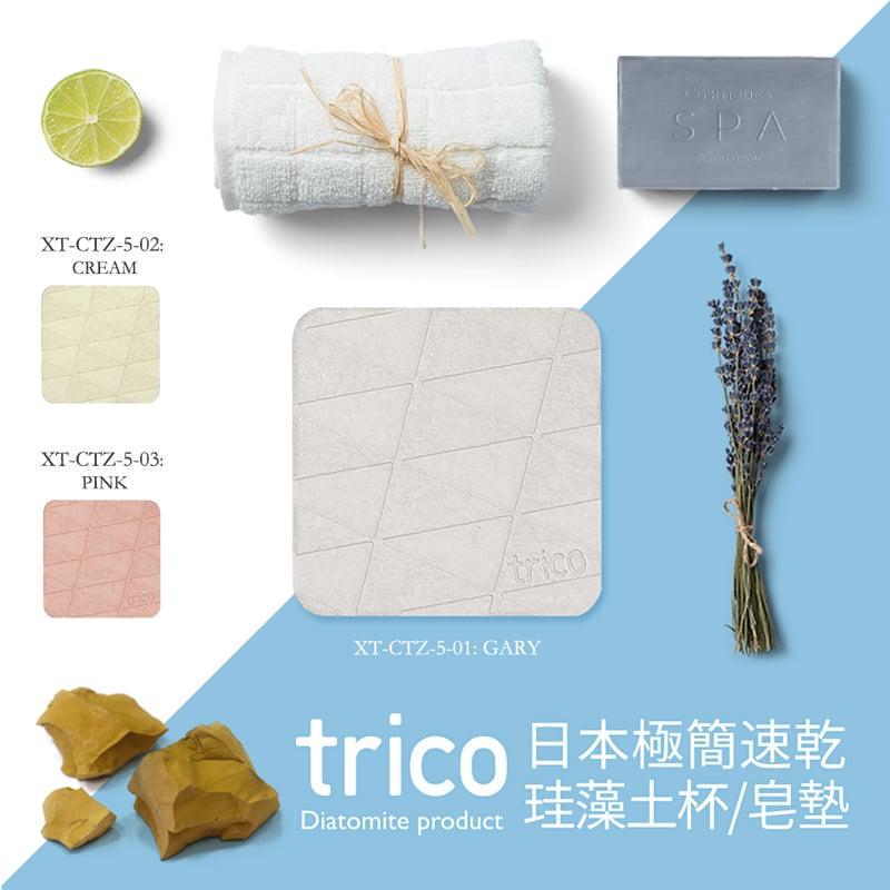 【日本trico】極簡速乾珪藻土杯墊/皂墊〈粉紅色+灰色〉-2入組