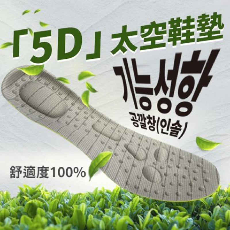 韓國熱銷 5D 石墨烯太空鞋墊(小尺36~40)