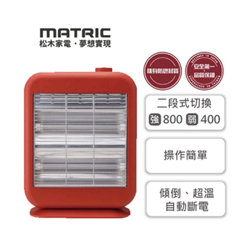 MATRIC 日本松木 暖芯紅外線電暖器 MG-CH0803