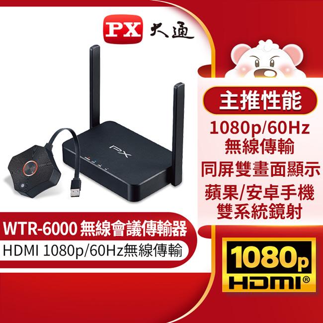 【PX大通】HDMI無線會議系統傳輸器 WTR-6000
