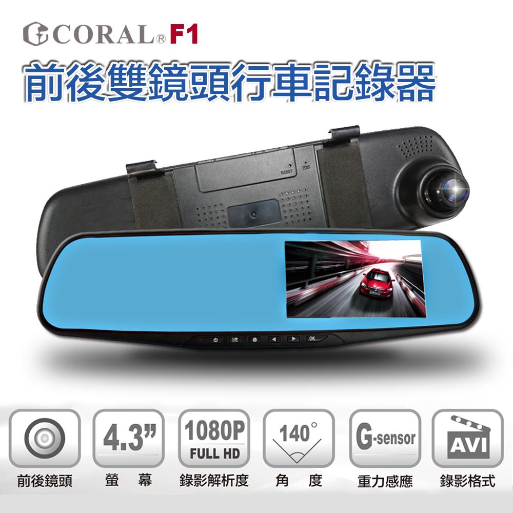 CORAL F1 後視鏡型行車記錄器