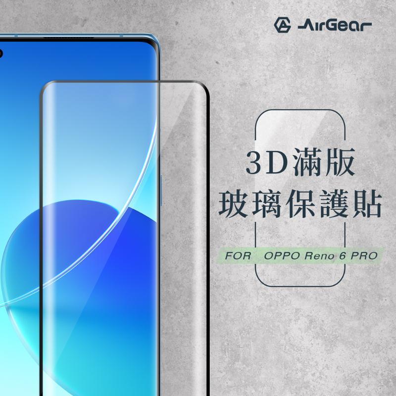 AirGear 3D滿版玻璃保護貼 OPPO Reno 6 Pro (滿膠)