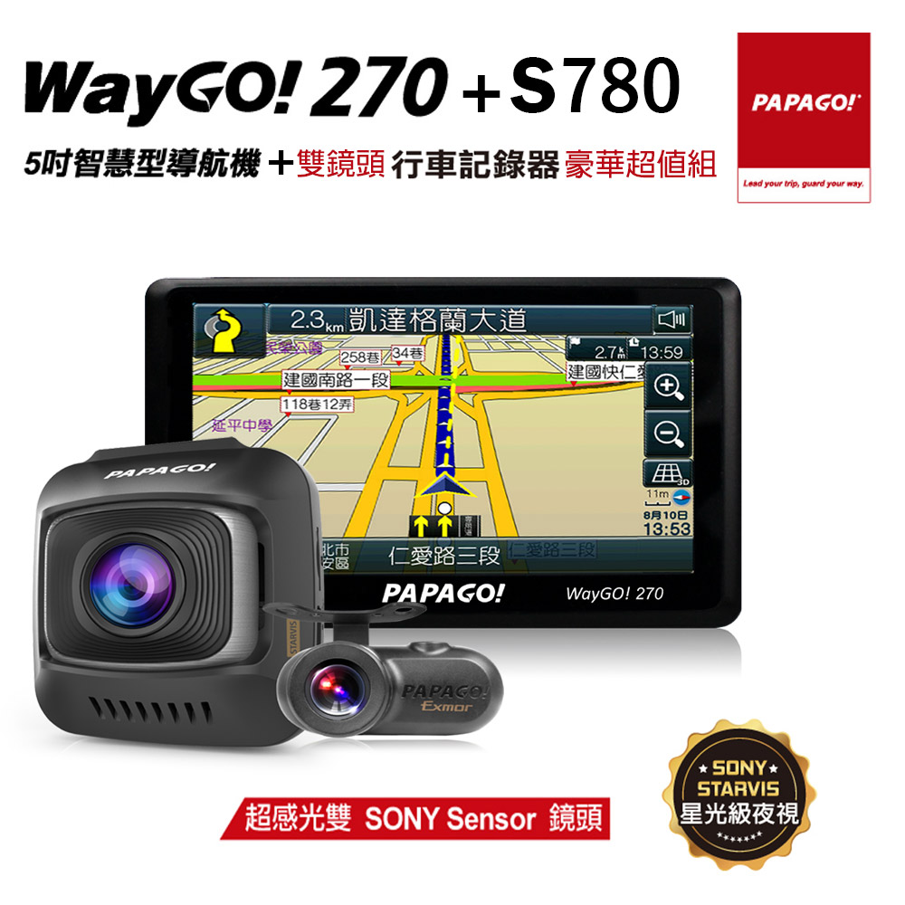 PAPAGO WayGo 270+GoSafe S780行車導航豪華超值組+16G+點煙器
