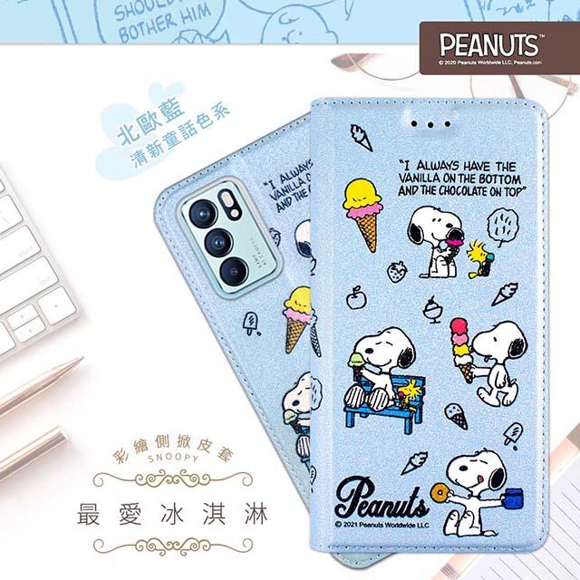 【SNOOPY/史努比】OPPO Reno6 Pro 5G 彩繪可站立皮套(最愛冰淇淋)