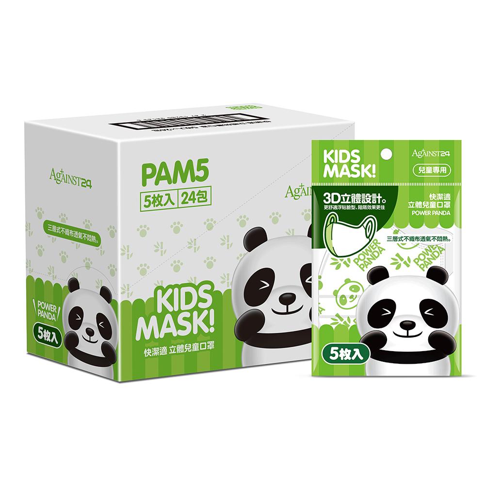 【快潔適】3D立體兒童口罩-貓熊 5枚入x24包(共1盒)