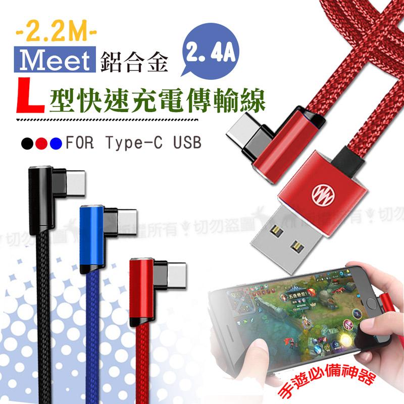 [Meet] Type-C USB 2.4A 鋁合金L型 快速傳輸充電線(220cm) -深邃藍