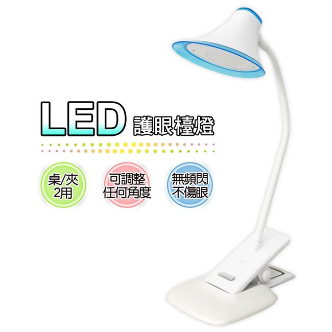 【銳奇】桌夾兩用LED護眼檯燈 LED-121(二色隨機出貨)