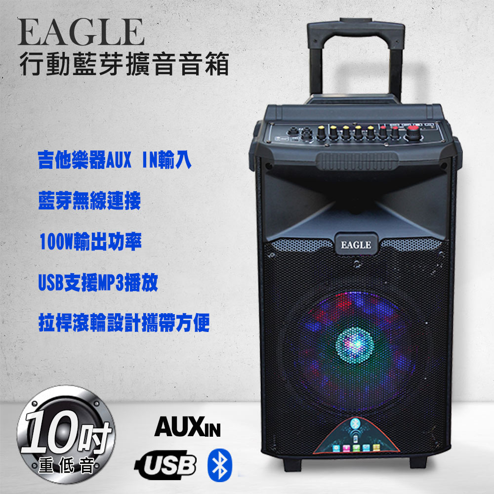EAGLE 10吋移動拉桿藍芽擴音箱 ELS-188/100W大功率/吉他輸入/ELS-3008進階版