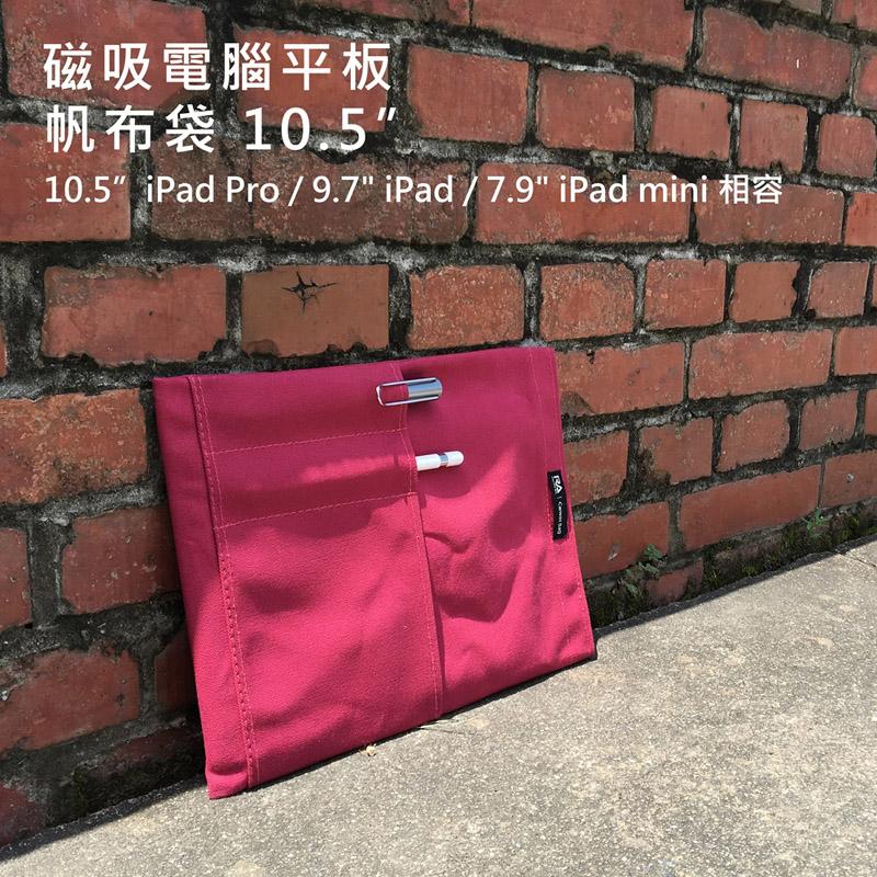 【RA】Canvas bag 磁吸帆布平板電腦保護袋-月桃紅for iPad Pro 11吋/ ipad 9.7吋,10.5吋/iPad mini相容