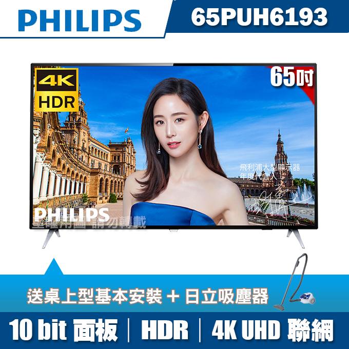★送安裝+日立吸塵器★PHILIPS飛利浦 65吋4K HDR聯網液晶顯示器+視訊盒65PUH6193
